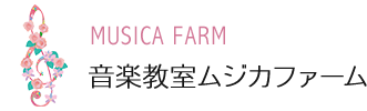 尾張旭市のアットホームなピアノ・リズム教室【音楽教室ムジカファーム】